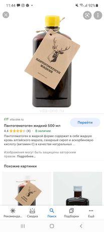 Продам настоящий жидкий пантогематоген с Восточного Казахстана