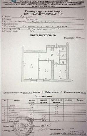 Продам квартиру в центре города Жаркент
