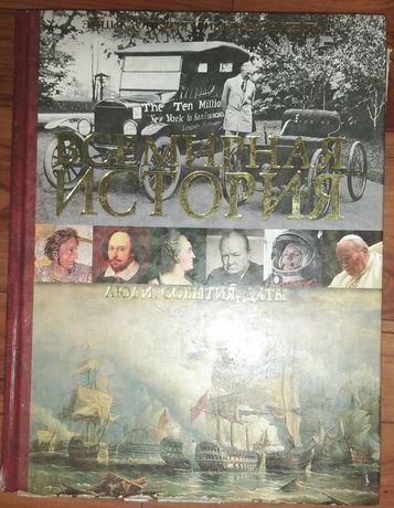 """Книга:""""Всемирная история люди, события, даты"""""""