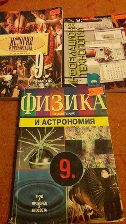 учебници и тетрадки за 6 до 10 клас + подарък