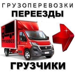 Грузчик Газель Грузоперевозки
