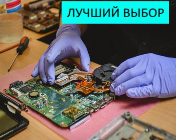 Программист Опыт 15лет Программы Ремонт ноутбуков ПК Качество.