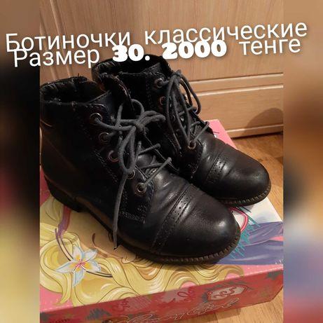Ботиночки классические
