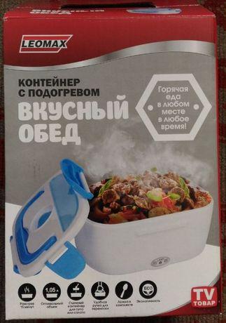 """Электрический ланч-бокс с подогревом Leomax """"Вкусный обед"""""""