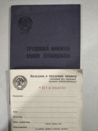 Книжки трудовые оригинал 66 и 73 г продам вкладыши 73 и 74 г