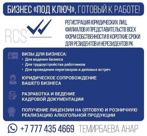 Лицензия на Алкоголь за 1 ДЕНЬ! 100% ГАРАНТИЯ! По всему Казахстану!
