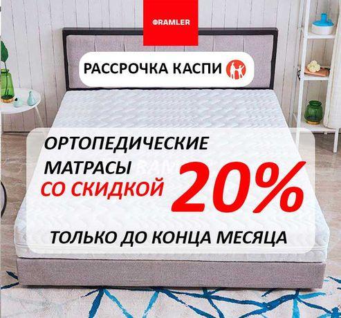 Ортопедические матрас. Акция подушка в подарок до 14.06 в Алматы