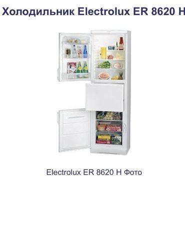Холодильник-морозильник Electrolux