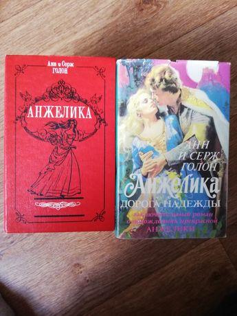 Книги Анжелика, все части