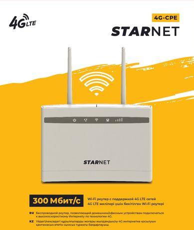 Высокостабильный 3G 4G Wi-Fi роутер модем StarNet 4G-CPE