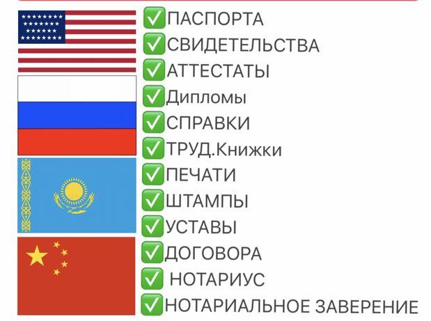 НЕДОРОГО! ПЕРЕВОДЧИК на английский, русский, казахский. НОТАРИУС БТИ