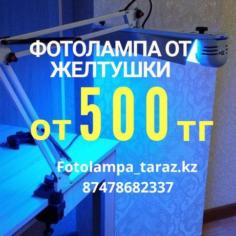 Фотолампа лампа от желтушки прокат, фототерапия от билирубина аренда