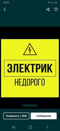 Электрик 24/7. Качество