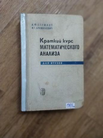 Матанализ Бермант советские учебники Доставка