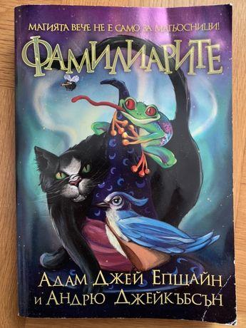 Книга Фамилиарите
