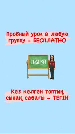 Английский язык в группе, индивидуально. Подготовка к IELTS, ЕНТ