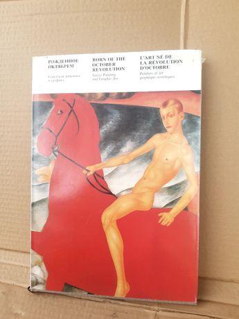 Стар Голям илюстрован албум с живопис и графики на Руски творци