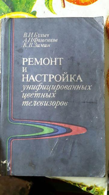 Книга-Ремонт и настройка цветных телевизоров