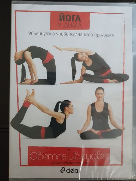 Йога у дома DVD Светла Иванова