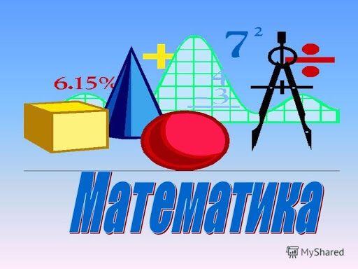 Математика, геометрия, алгебра