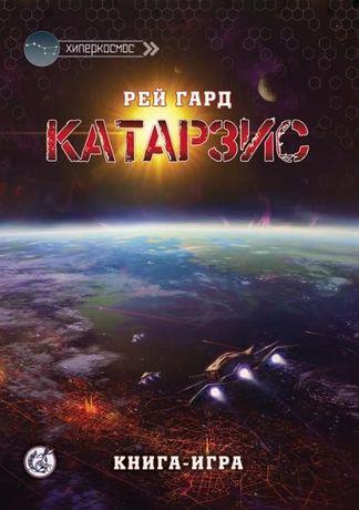 Книги ири от Хиперкосмос - Катарзис и Проблясък