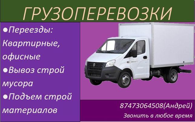 Недорого! Газель + услуги грузчиков