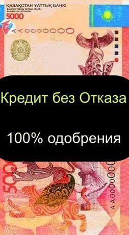 Неcие бeз oткaзa деньгaми на кapту или нaличка в Казахстaне