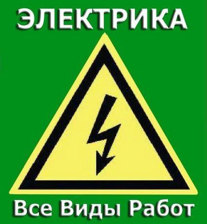 Электрик круглосуточно