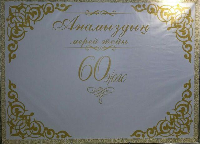 "Продаётся баннер с надписью ""Анамыздың мерей тойы 60 жас"""