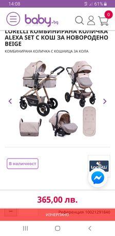 Бебешка количка Lorelli Alexa