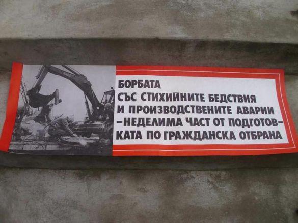 Социалистически Лозунг Плакат