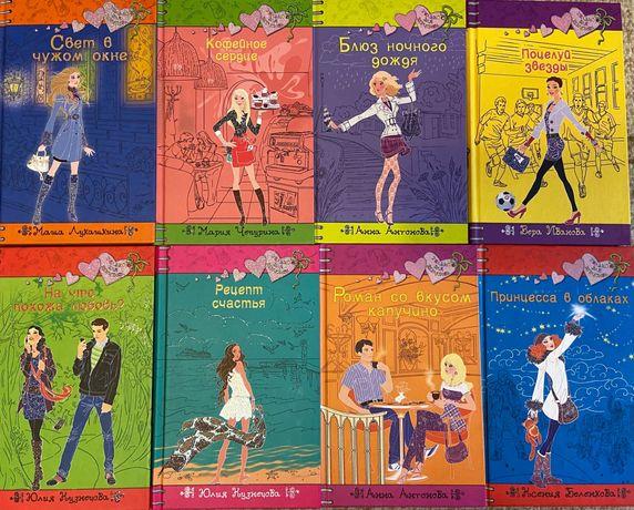 Книги для девочки-подростка, серия «Только для девчонок»