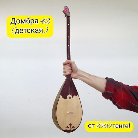 Домбра. Домбыра. м-н Аккорд, Опт и розница г.Павлодар