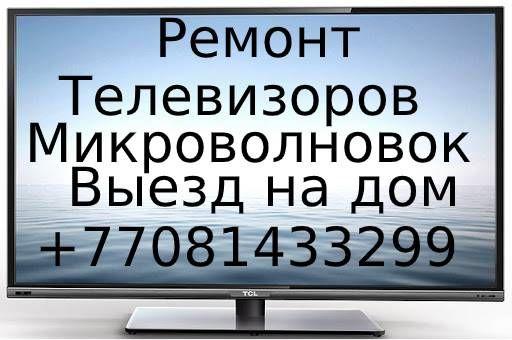 Ремонт Телевизоров.Мониторов.Микроволнок на дому с Гарантией до 1 года