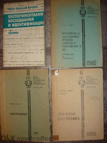 Учебници ЗА СЛЕД 12 КЛАС - всеки по 3лв.