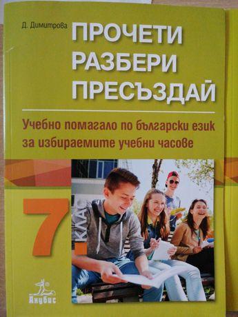 Помагало български 7 клас-Прочети, разбери, пресъздай