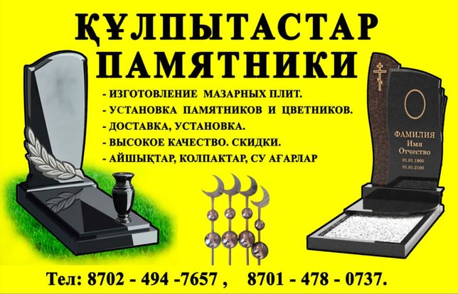 Памятники Құлпытас Кулпытас Айшык Колпак айшыктар Мазарные плиты