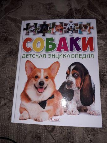 Энциклопедия про собак