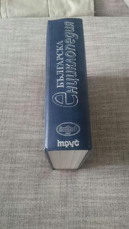 Българска енциклопедия - издание 1999 год - 60 лв.