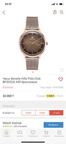 Часы новые скидка 5000 тенге !!!