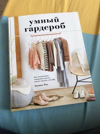 Книга Умный гардероб