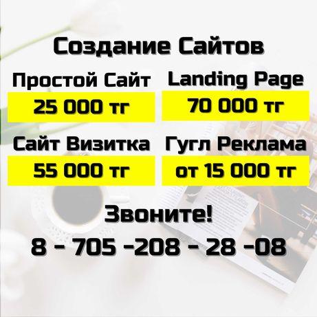 ОНЛАЙН WEB САЙТЫ Сайтов Создание Реклама Контекстная Гугл