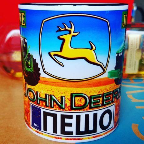 Фермерски чаши John Deere и Massey Ferguson с името ви рег.таелка