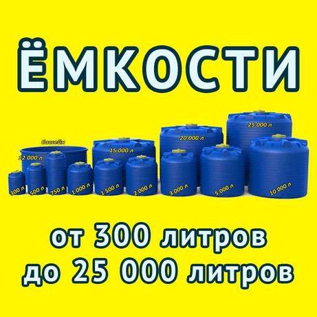 Пластиковые емкости для воды, топлива, канализации