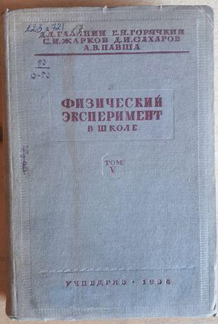 Старинное советское Книги