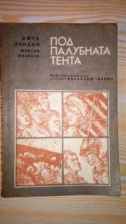 Николай Хайтов ,Уилям Шекспир