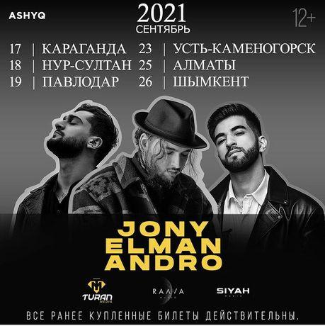 Продам билеты наконцерт:JONY,ELMAN,ANDRO