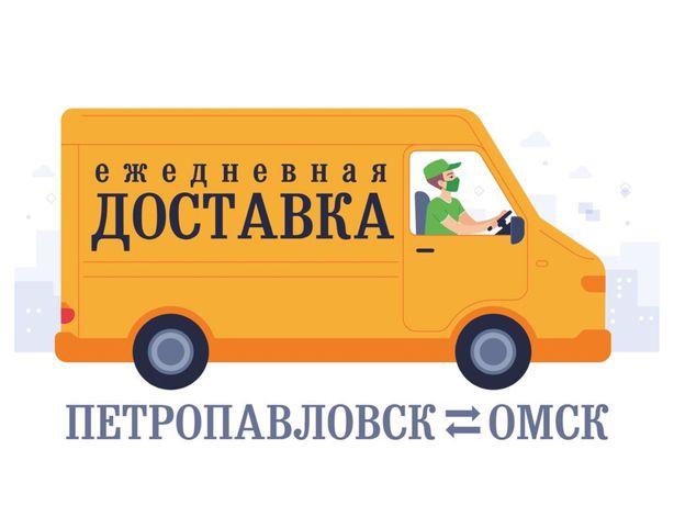 Переезды! Петропавловск - Омск! Омск - Петропавловск! Ежедневно!