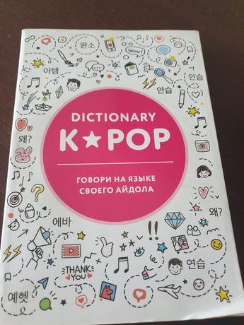 Корейский словарь
