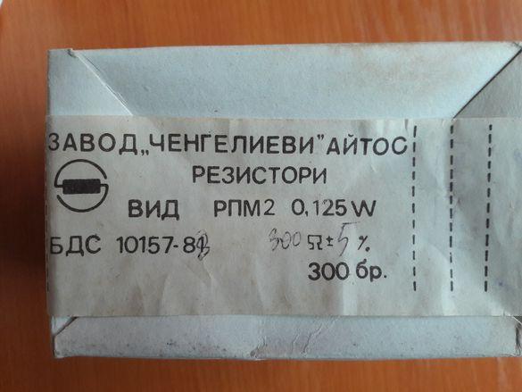 Резистор РПМ2 0,125W 300Ω ±5%
